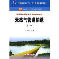 【二手旧书8成新】天然气管道输送(第二版 李长俊 9787502166700