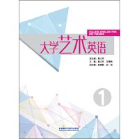 【二手旧书8成新】大学艺术英语(1 颜士军 9787513563512