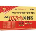 17春 期末100分冲刺卷二年级语文―江苏版(下)