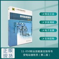 11-050 职业技能鉴定指导书  变电站值班员(第二版)