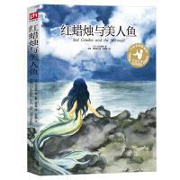 红蜡烛与美人鱼 日本奇情灵动浪漫仁爱通话故事集 少年儿童童话故事书 彩绘版童话故事书 儿童文学图书籍 少年儿童读者思维