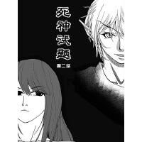 死神试题二(仅适用PC阅读)(电子书)