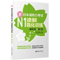 【二手书9成新】 新日本语能力考试N1读解强化训练(解析版 第2版) 新世界图书事业部 华东理工大学出版社 97875