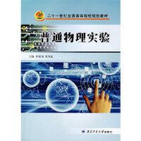 【二手书9成新】 普通物理实验 崔亚量,梁为民 西北工业大学出版社 9787561222249