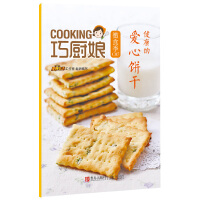 巧厨娘微食季:健康的 爱心饼干(C07)