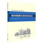 城市管理行政综合执法