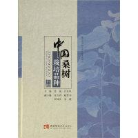 中国桑树栽培品种