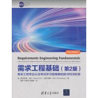 需求工程基础(第2版):需求工程专业认证考试学习指南基础级/IREB标准