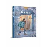 风雪除夕/大作家・小时候系列