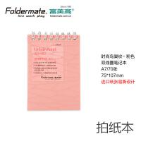Foldermate/富美高 41255 时尚鸟巢纹 双线圈笔记本 光泽粉 A7学生香港日韩文具螺旋本线圈本练习本记事