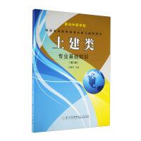 土建类专业基础知识(福建省高职单招考试复习指导用书)(第二版)