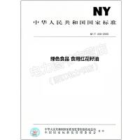 NY/T 430-2000 绿色食品 食用红花籽油