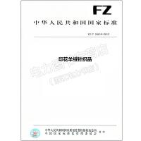 FZ/T 24019-2012 印花羊绒针织品