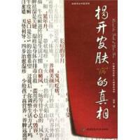 【二手旧书8成新】揭开皮肤病的真相 田原 9787506747219