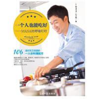 【新书店正版】一个人也能吃好――MASA的��嗦叮咛MASA(山下胜)9787511283177光明日报出版社
