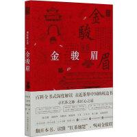 金骏眉(社级市场书) 徐庆生 江志东 徐希西 祖帅 著