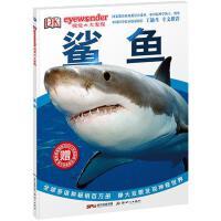 DK视觉大发现・鲨鱼