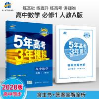 五年高考三年模拟高中数学必修一人教版2020版