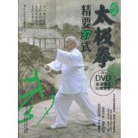 武式太极拳精要37式(含光盘)