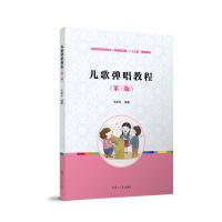 儿歌弹唱教程(第三版)[全国学前教育专业(新课程标准)规划教材]
