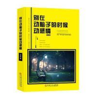 【二手旧书8成新】别在动脑子的时候动感情 刘斌 9787547242490