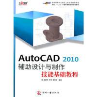 【二手旧书8成新】AutoCAD 2010 辅助设计与制作技能基础教程 武新化,齐伟,安向东著 97875142009