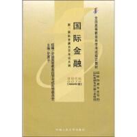 【二手旧书8成新】:国际金融( 史燕平 9787300020631