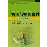 税法与税务会计(第五版)