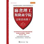 麻省理工斯隆商学院过程咨询课Ⅰ(埃德加・沙因大师经典)