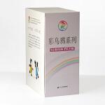 彩乌鸦系列10周年版(虹之辑)