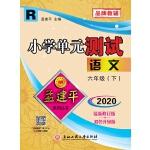 孟建平系列丛书:小学单元测试  语文 六年级下(2020年 人教版)