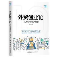 外贸创业1.0――SOHO轻资产创业