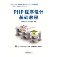 【旧书二手书8新正版】 PHP程序设计基础教程 传智播客高教产品研发部著   97871131