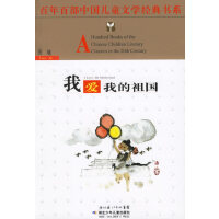 【旧书二手书8新正版】 我爱我的祖国――百年百部中国儿童文学经典书系 田地   978
