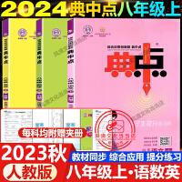 2020春典中点八年级下册语数学英语3本人教版综合应用创新题