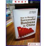 【二手9成新】HOW TO MANAGE A SUCCESSFUL BUSINESS IN CHINA
