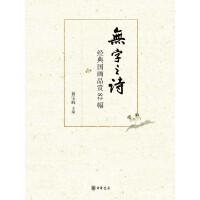 无字之诗――经典国画品赏82幅