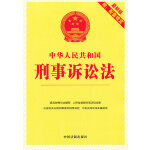 中�A人民共和��刑事�V�A法(2013修�)