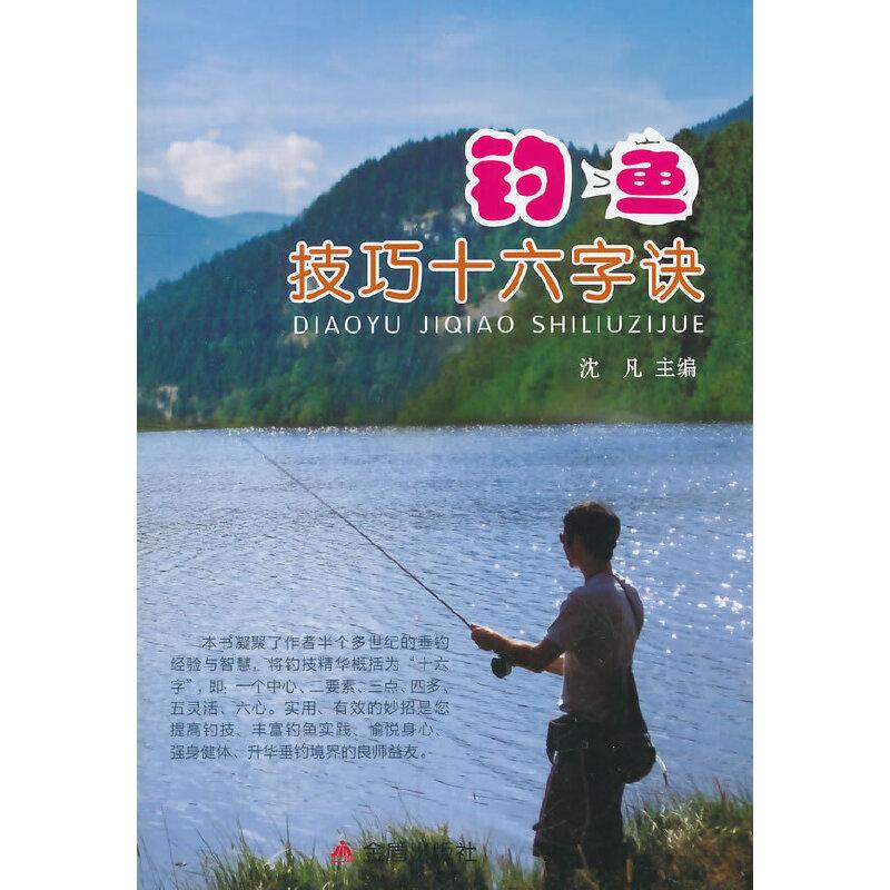 钓鱼技巧十六字决