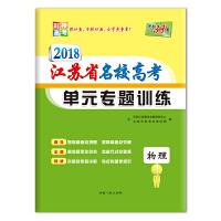 天利38套 2018 江苏省名校高考单元专题训练--物理