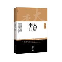 大唐李白・少年游(新版)