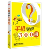 【RT7】手机维修300问 张兴伟 电子工业出版社 9787121203138