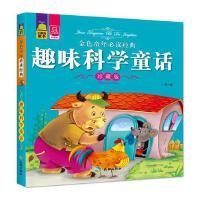 (珍藏版)金色童年必读经典趣味科学童话3-6-9岁儿童阅读经典故事书彩图注音版睡前故事亲子共读大字注音