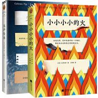 小小小小的火+无声告白共两册 征服欧美文坛的华裔作家!击败斯蒂芬・金、村上春树等99位大牌作家,青春文学爱情情感外国小