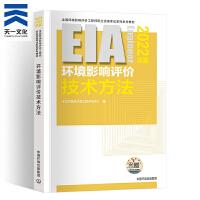 环评工程师教材2021 环境影响评价技术方法 官方版教材 环评师教材 环境影响评价工程师考试教材2021