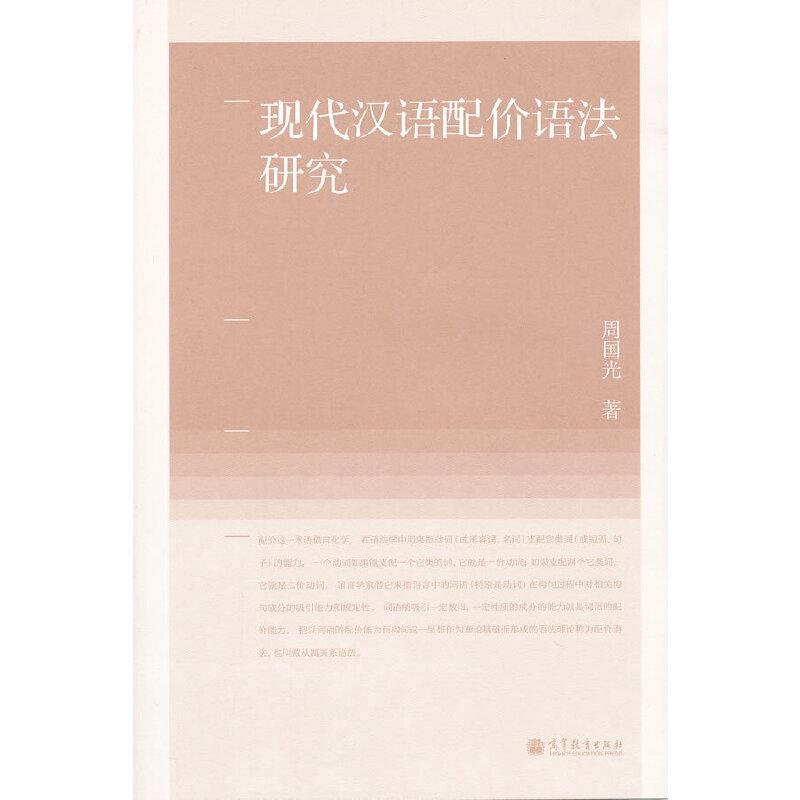 现代汉语配价语法研究
