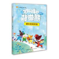 方方蛋原创儿童文学馆:不一样的背带熊・怪物在哪里