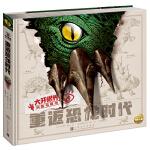 大开眼界科普玩具书:重返恐龙时代