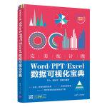完美统计图――Word/PPT/Excel数据可视化宝典