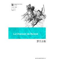 【二手旧书8成新】罗兰之歌 佚名 ,马振骋 9787546351414